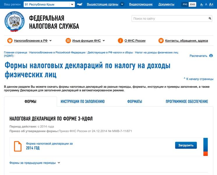 Пример заполнения 3НДФЛ при покупке квартиры в Крыму