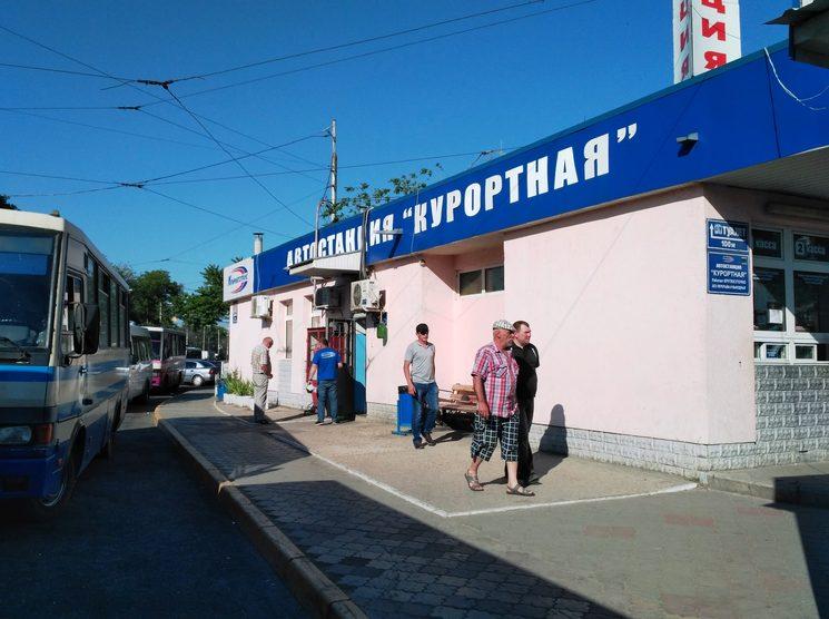Автостанция Симферополь АС-2 Курортная