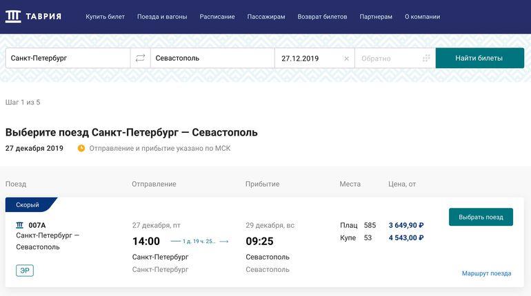 Билеты на поезд Санкт-Петербург - Севастополь