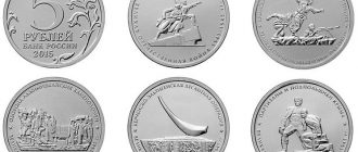 ЦБ выпустил 5-ти рублевые монеты в честь подвига советских воинов в Крыму