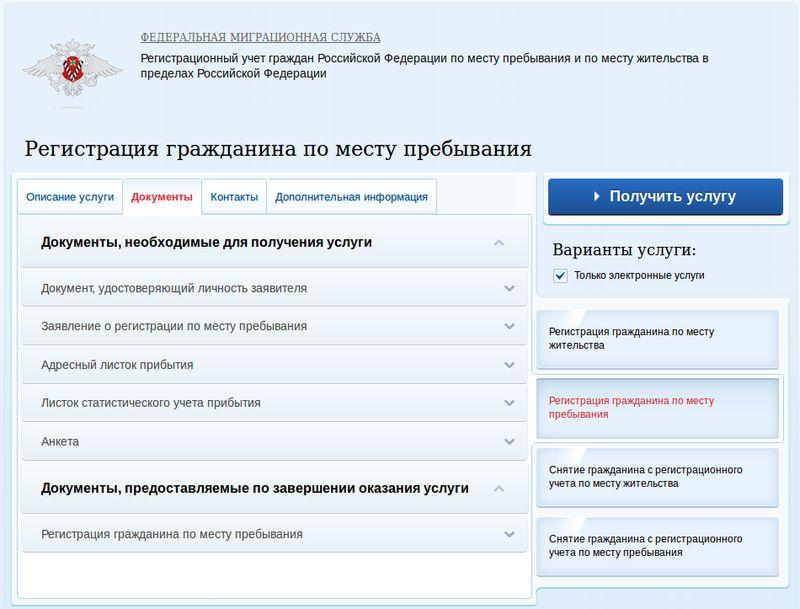 Временная регистрация в крыму документы пройти медосмотр для медицинской книжки в туле