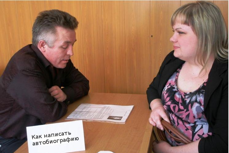 http://www.perekop.ru/wp-content/uploads/kak-pravilno-napisat-avtobiografiyu-01.jpg