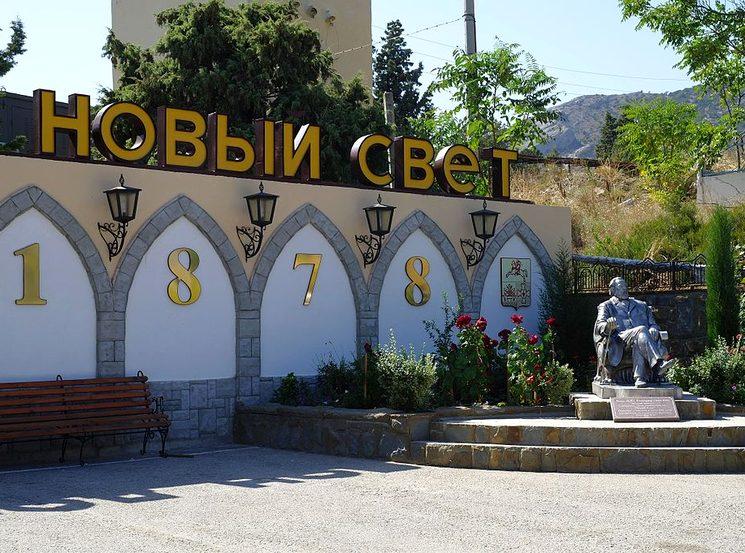 Крымский винный завод Новый Свет