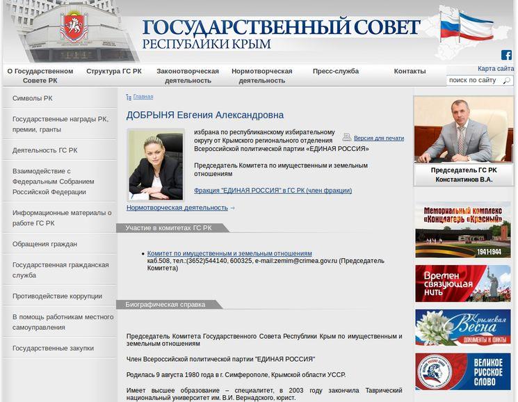 Евгения Добрыня - Председатель Комитета Государственного Совета Республики Крым по имущественным и земельным отношениям