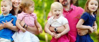 Какие существуют льготы многодетным семьям