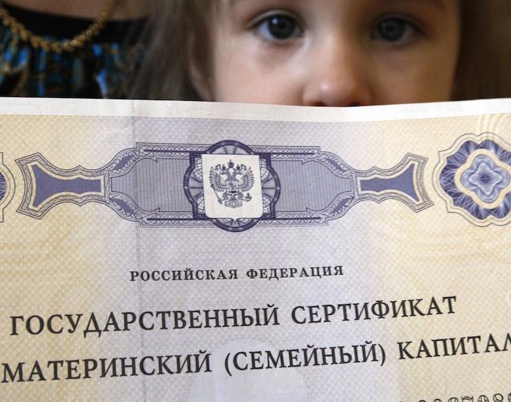 Государственные сертификаты на материнский капитал для крымчан