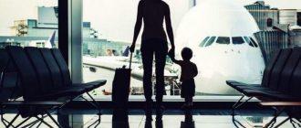 Нотариальное согласие родителя на выезд ребенка за границу Российской Федерации