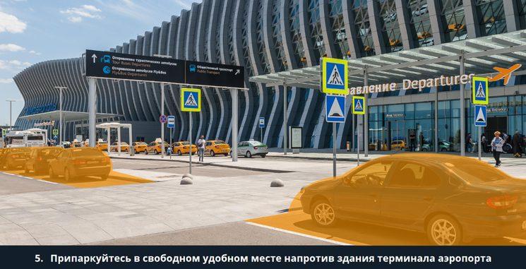 Парковка напротив здания терминала аэропорта
