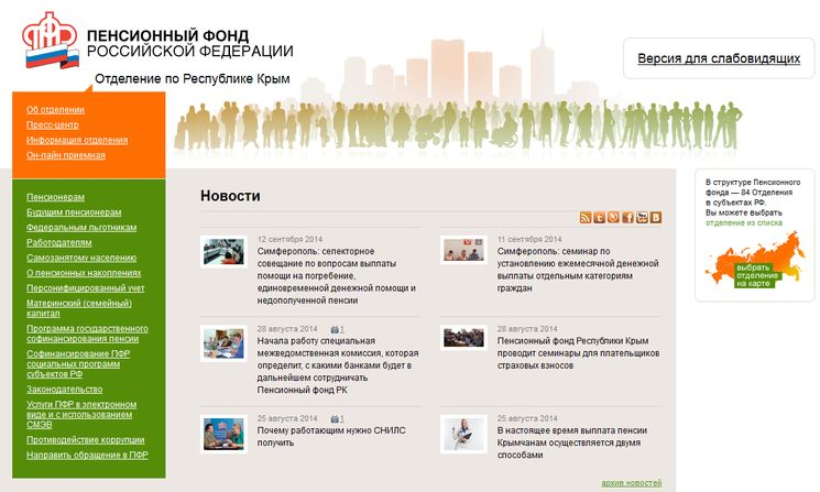 Пенсионный фонд Российской Федерации по Крыму