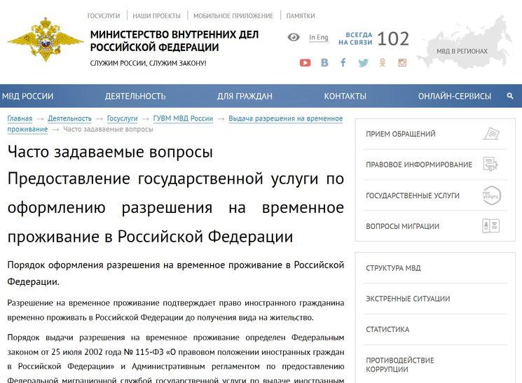 Как получить регистрацию в крыму гражданину украины кто должен платить за оформление медицинской книжки