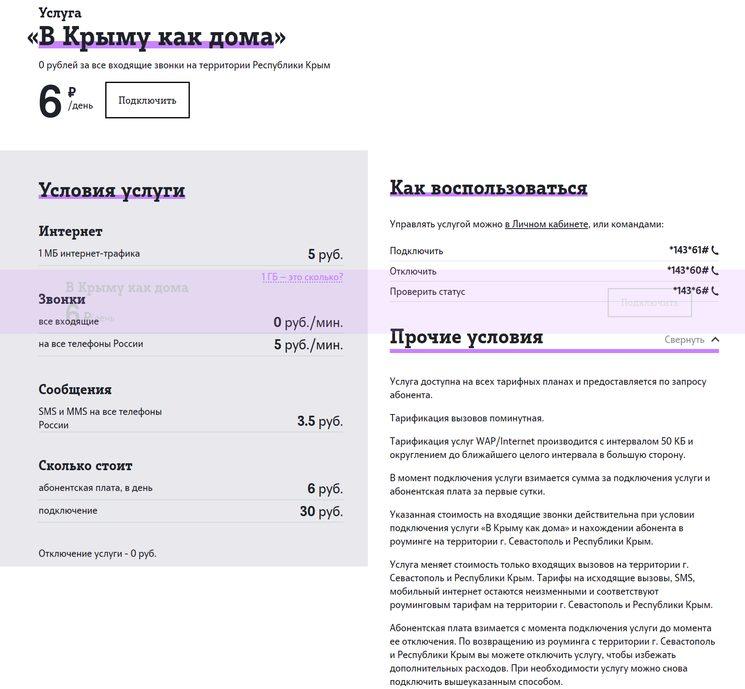 Тарифы и цены TELE2 в Крыму