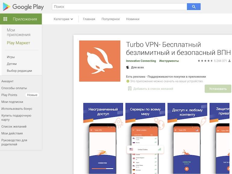 Мобильное android-приложение Turbo VPN для обхода ошибок Zoom в Крыму