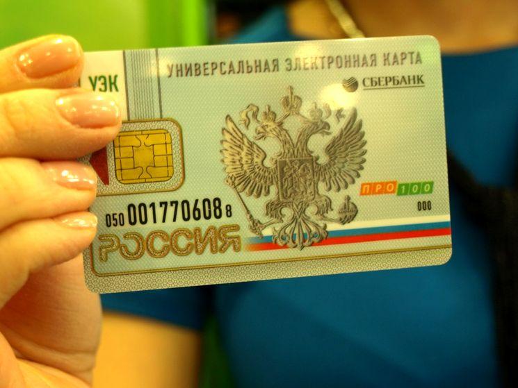 Универсальная Электронная Карта для Крыма
