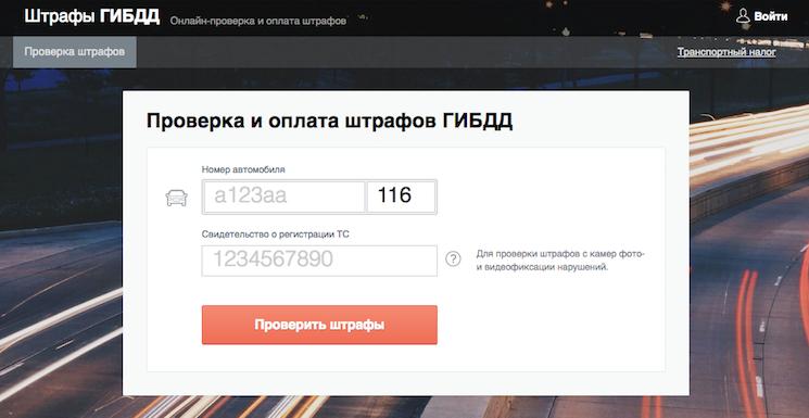 проверка штрафов ГИБДД онлайн-услуги