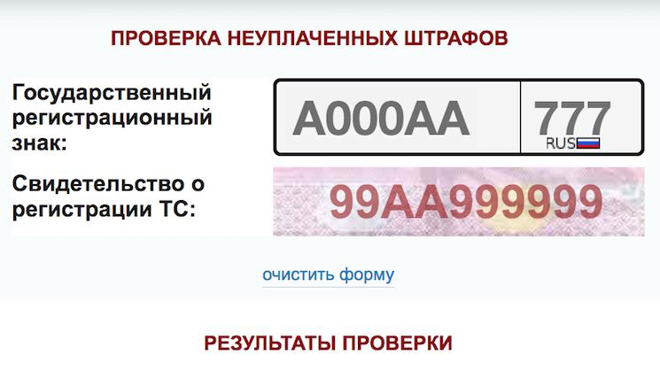 Узнать штрафы ГИБДД по номеру водительского удостоверения