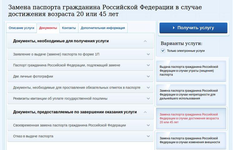 Замена паспорта в 45 лет необходимые документы владимир