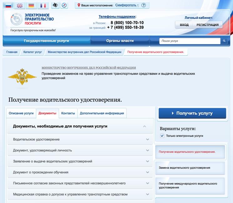 Замена водительского удостоверения в Крыму