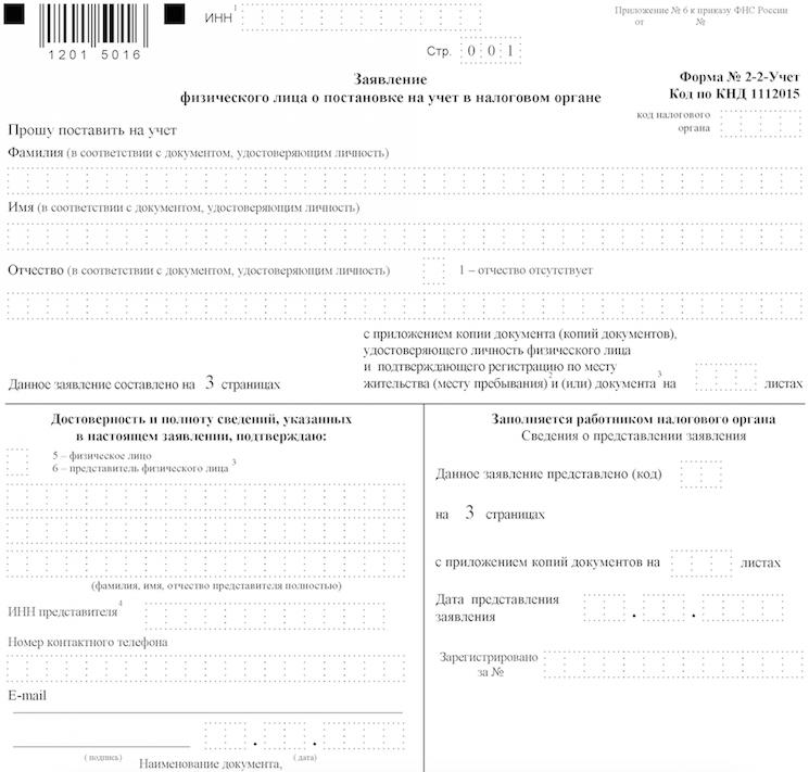 заявление о постановке на учет в налоговом органе по форме 2-2 учет