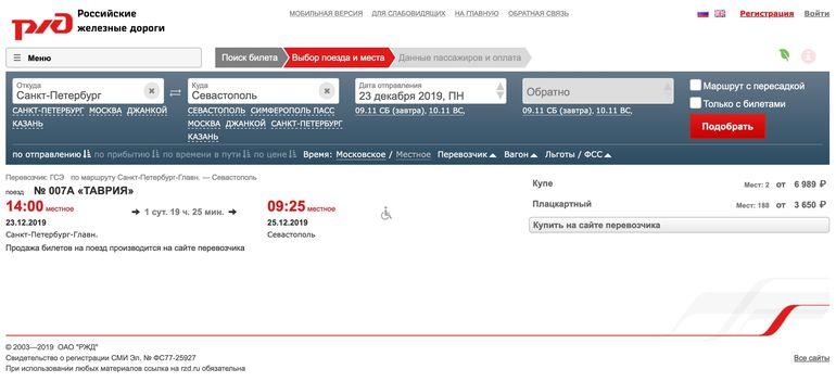 ЖД билеты на поезд в Крым Москва - Симферополь и Санкт-Петербург - Севастополь поступили в продажу